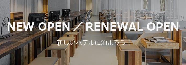 ニューオープン/リニューアルオープン特集