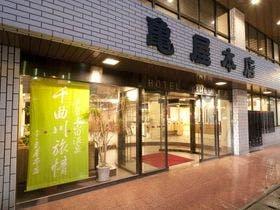 ホテル亀屋本店