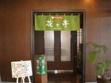 ホテルルートイン磐田インター