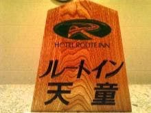 ホテルルートイン天童