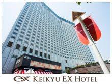 京急EXホテル品川(旧:京急EXイン品川駅前(シナガワグース内))
