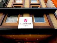 祇園・先斗町近く おもてなしの宿 京都花ホテル