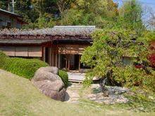 庭園の宿石亭