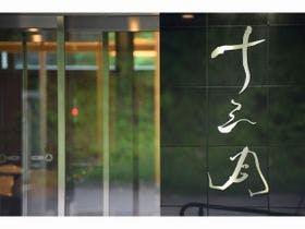 藤三旅館・別邸 鉛温泉 心の刻 十三月
