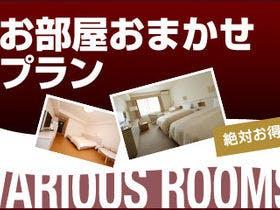 【直前割】お部屋タイプおまかせプラン~2名様専用~素泊まり【全室Wi-Fi無料】