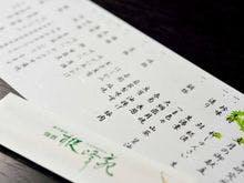 強首温泉 樅峰苑