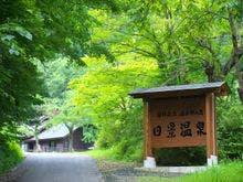 白神矢立 湯源郷の宿 日景温泉