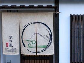 京の嵐 山崎