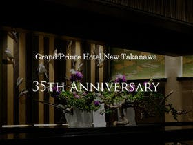 35th Anniversary Stay Plan(朝食付き)