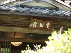 美山荘の外観