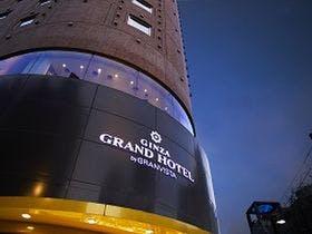 銀座グランドホテル