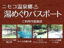 ニセコ昆布温泉ホテル甘露の森