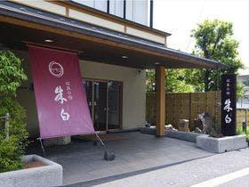 家族4人で私の還暦祝いとして、信州でゆっくりできる一人一万円コースのステキな宿は…。