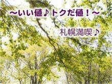 ホテルビスタ札幌中島公園