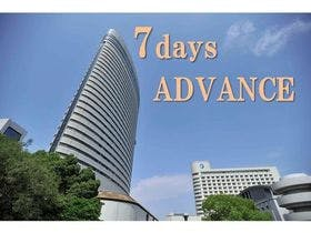 【7日前締切】7days ADVANCE<素泊まり>