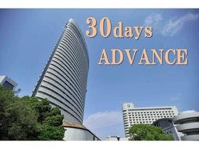 【30日前締切】30days ADVANCE<素泊まり>