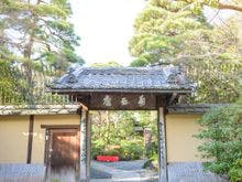 京料理・京の宿 菊水