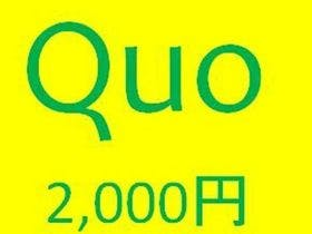 QUOカード2,000円分付プラン 大浴場完備  朝食付