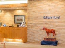 静内エクリプスホテル