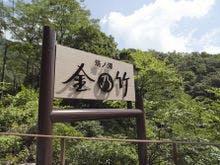 金乃竹 塔ノ澤