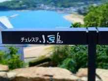 チェレステ小豆島