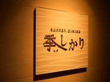 箱根・芦ノ湖はなをり
