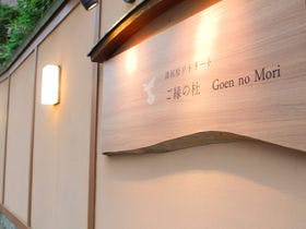 湯河原リトリートご縁の杜―Goen no Mori―