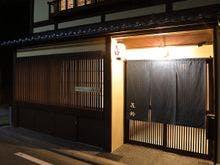 大宮五条別邸 京町屋の宿 花鈴(KARIN)