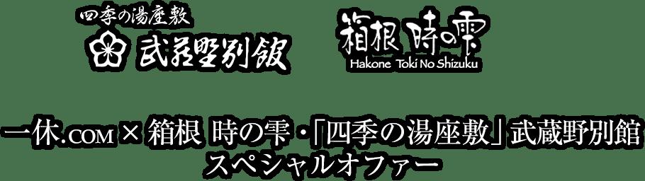 一休.com×箱根 時の雫・「四季の湯座敷」武蔵野別館スペシャルオファー