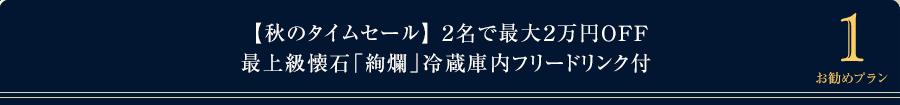 【秋のタイムセール】\2名で最大2万円OFF/最上級懐石「絢爛」冷蔵庫内フリードリンク付