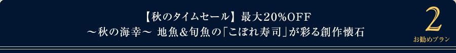 【秋のタイムセール】\最大20%OFF/~秋の海幸~地魚&旬魚の「こぼれ寿司」が彩る創作懐石
