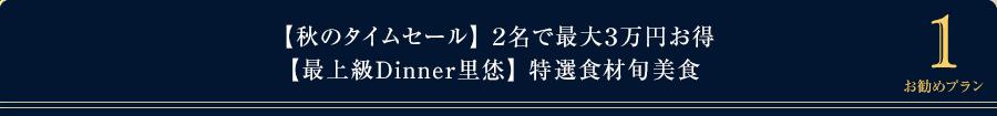 【秋のタイムセール】\2名で最大3万円お得/【最上級Dinner里恷】特選食材旬美食