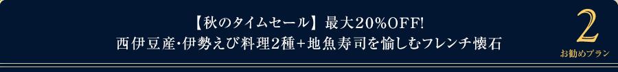 【秋のタイムセール】最大20%OFF!西伊豆産・伊勢えび料理2種+地魚寿司を愉しむフレンチ懐石