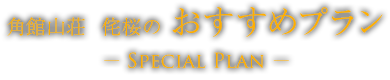 角館山荘 侘桜 おすすめプラン