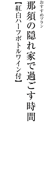 那須の隠れ家で過ごす静かな時間