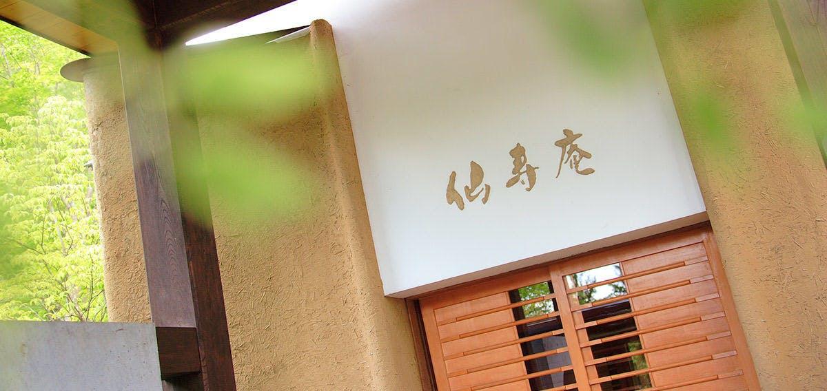 別邸 仙寿庵